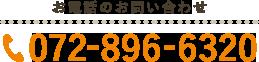 TEL:072-896-6320