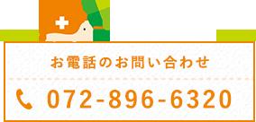 電話ご予約・お問い合わせ 072-896-6320
