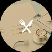 すわ診療所では、糖尿病・高脂血症 高血圧・痛風の治療を行なっています。