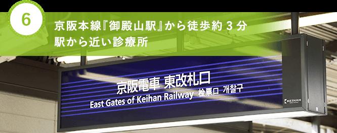 京阪本線『御殿山駅』から徒歩約3分 駅から近い診療所